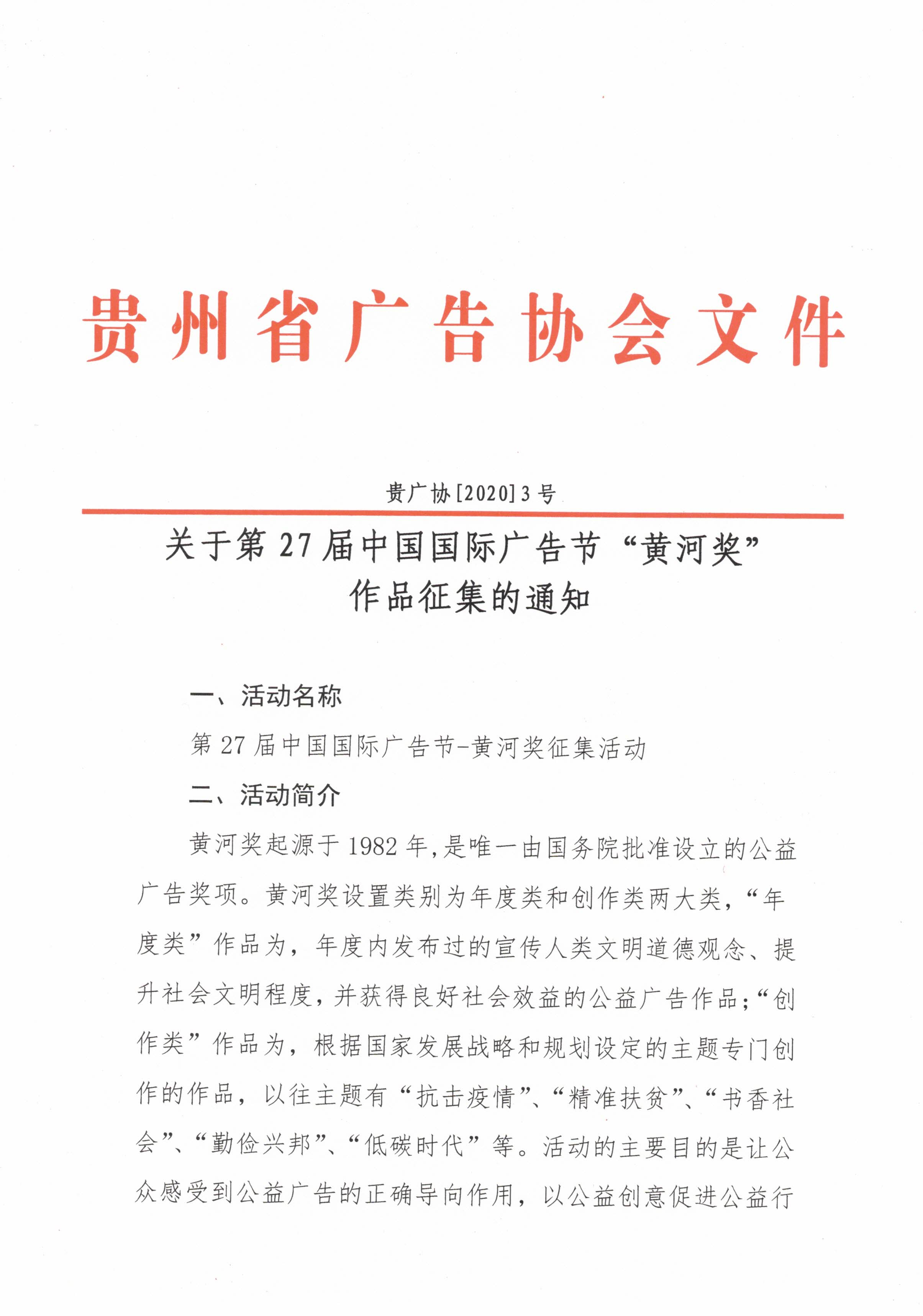 """关于第27届中国国际万博maxbet官网下载节""""黄河奖""""作品征集的通知_000034.jpg"""