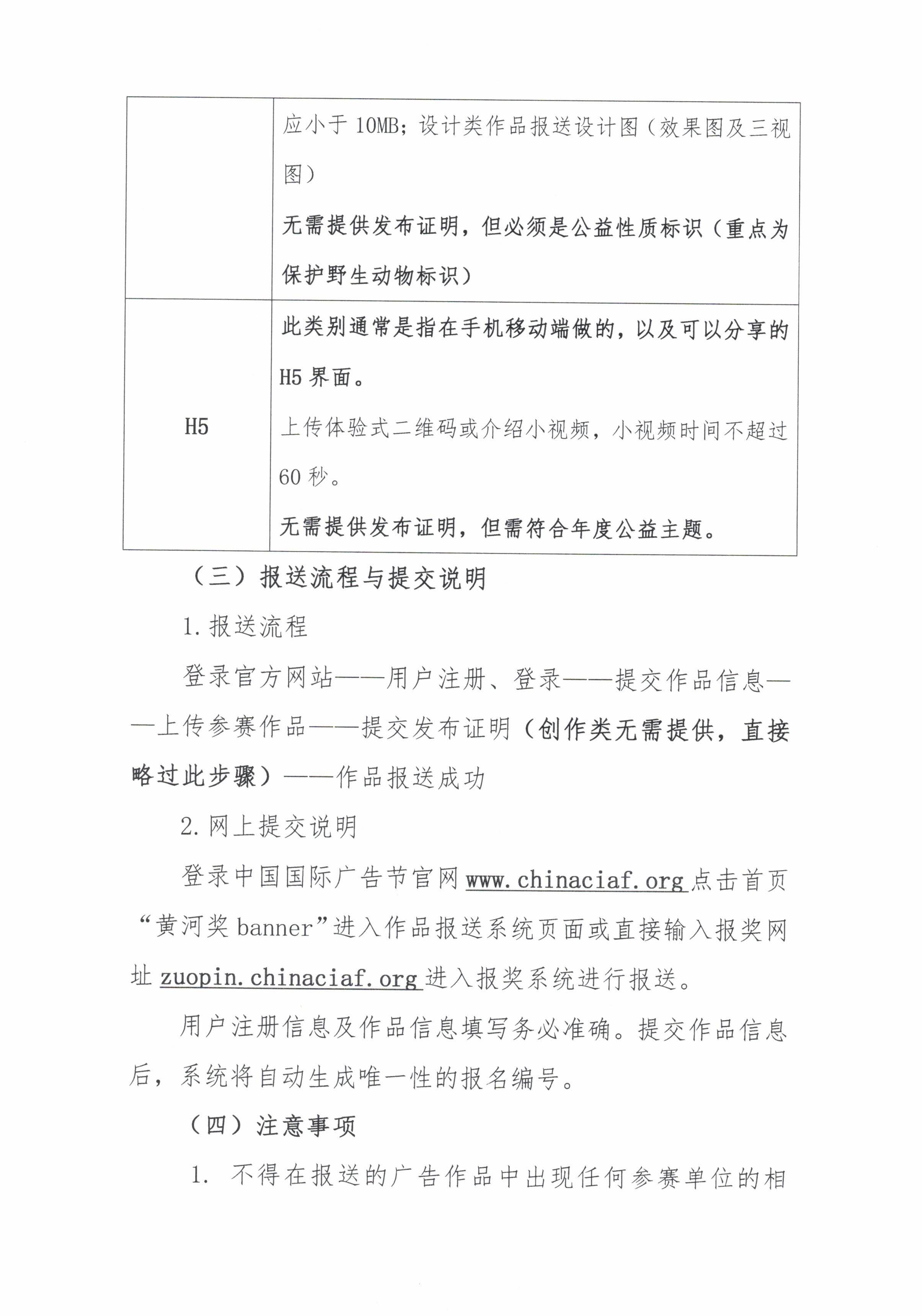 """关于第27届中国国际万博maxbet官网下载节""""黄河奖""""作品征集的通知_000039.jpg"""