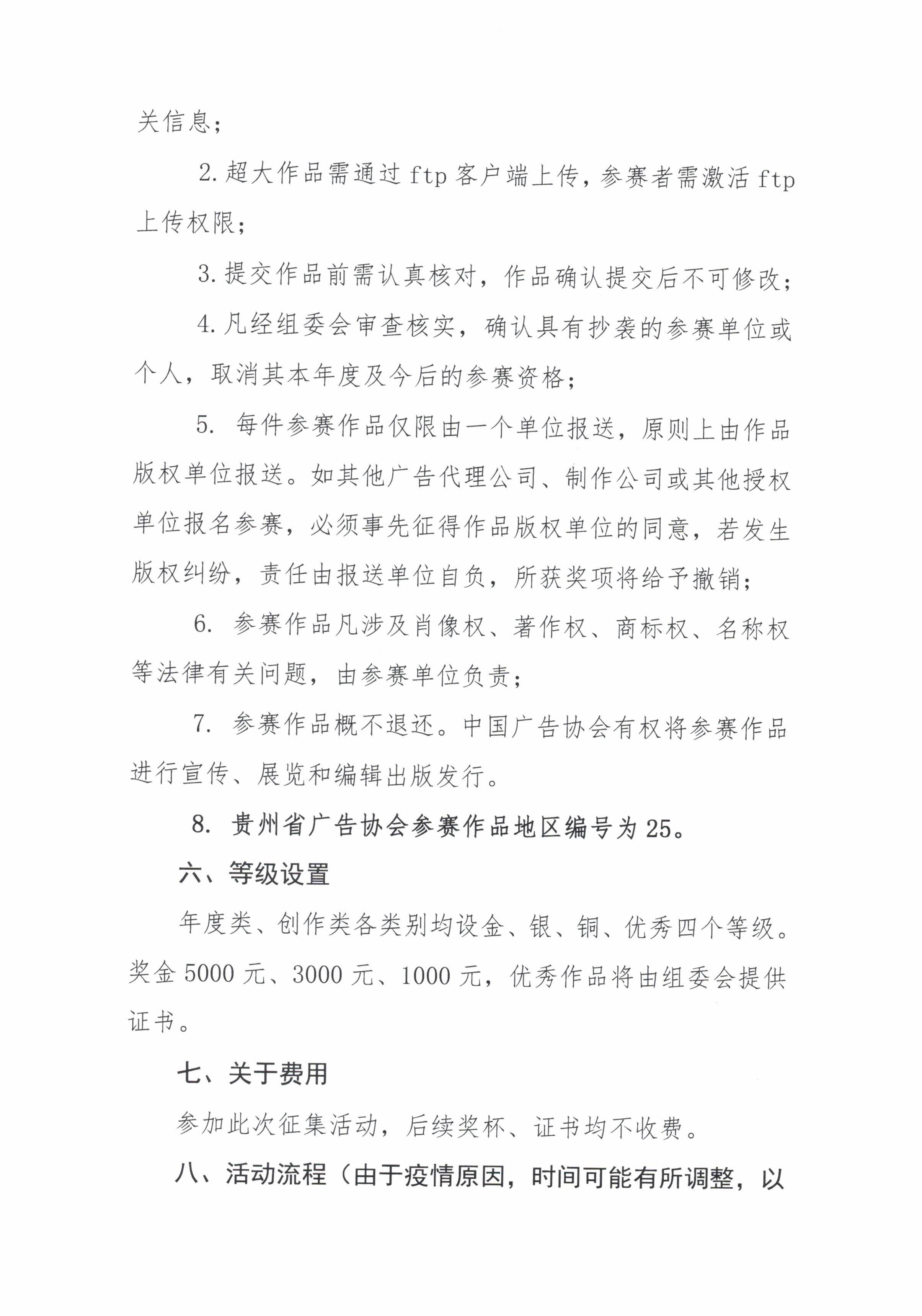 """关于第27届中国国际万博maxbet官网下载节""""黄河奖""""作品征集的通知_000040.jpg"""