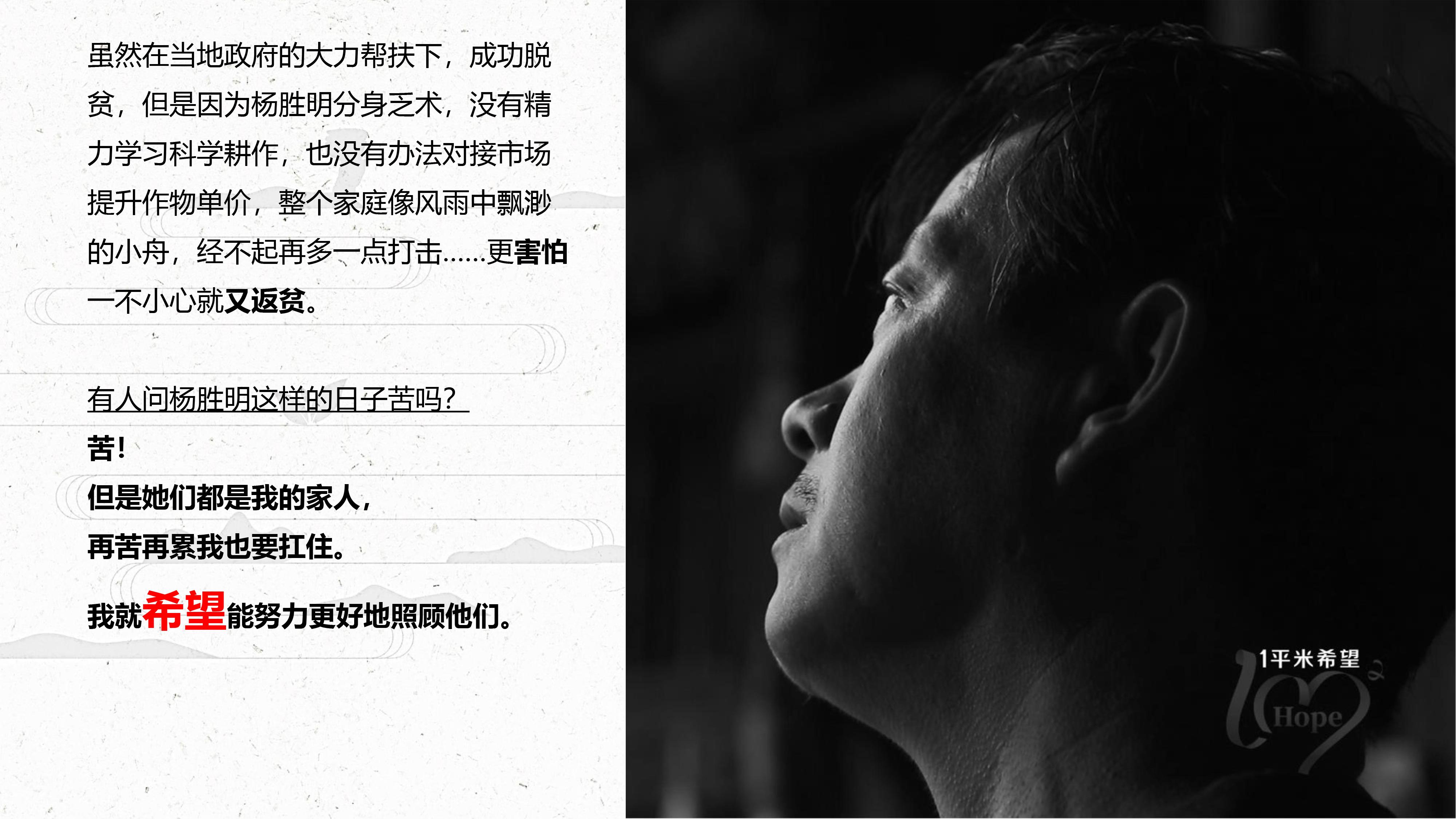 一平米希望(1210广协定稿)-3.jpg