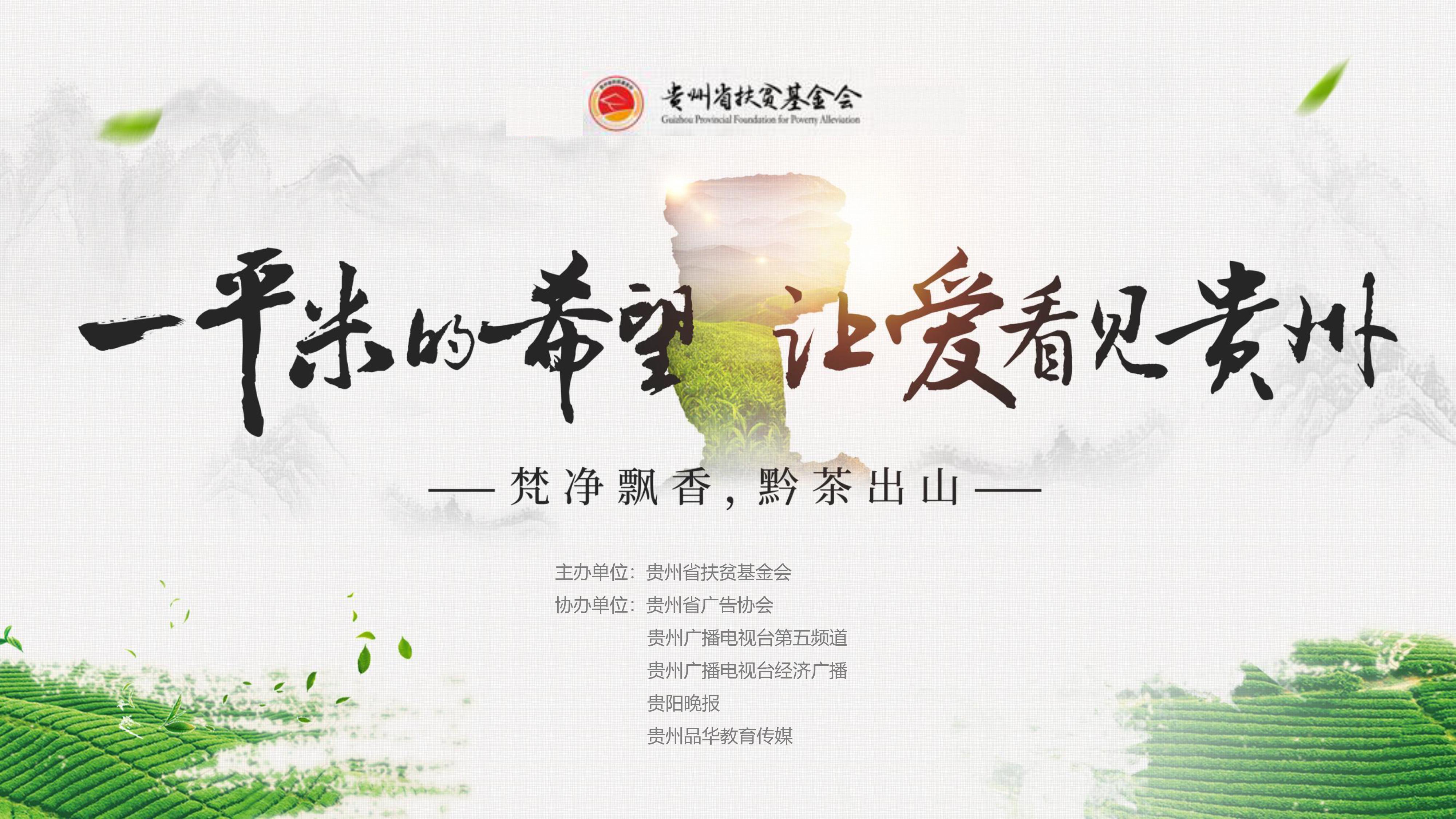 一平米希望(1210广协定稿)-1.jpg