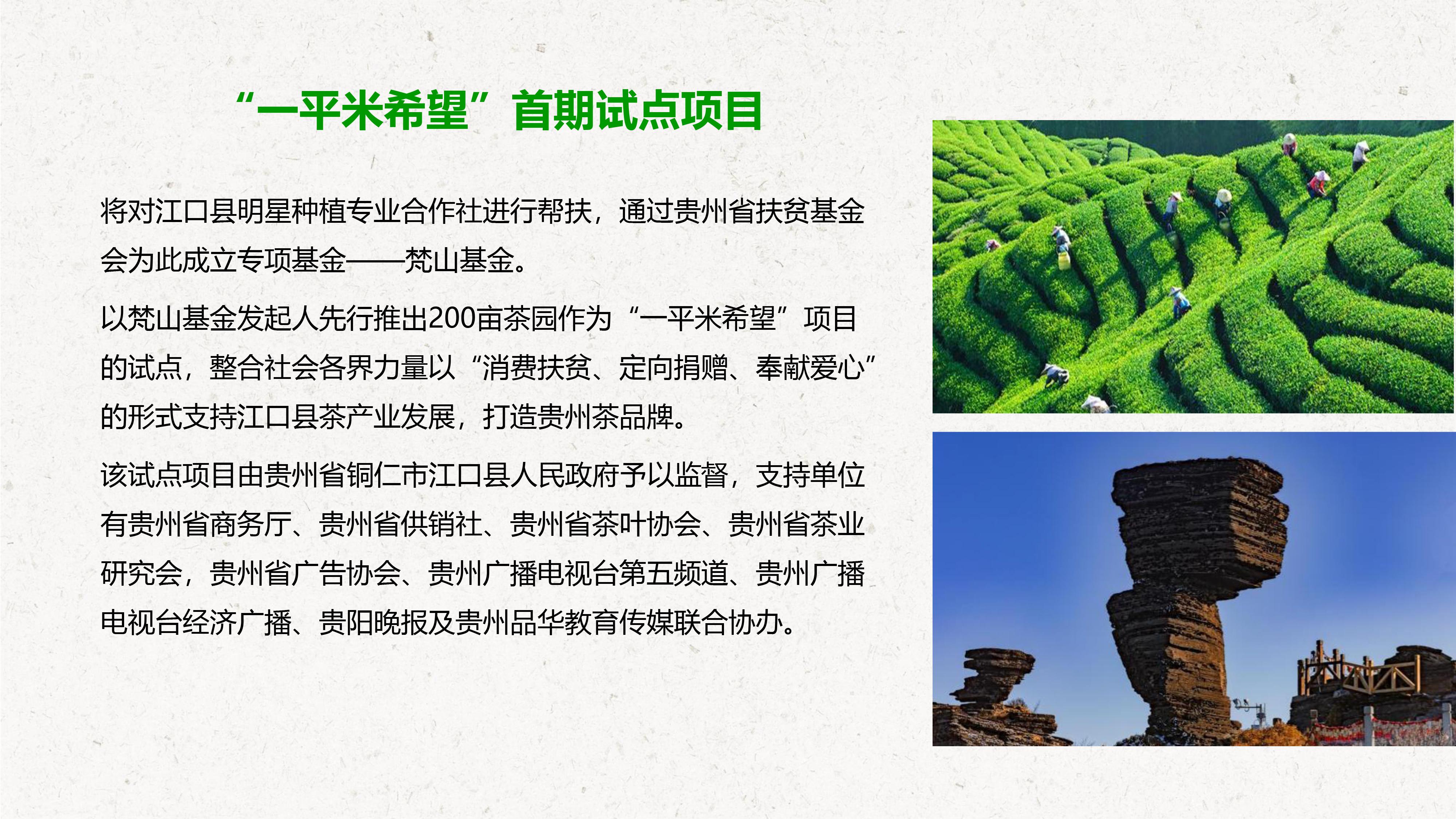 一平米希望(1210广协定稿)-9.jpg