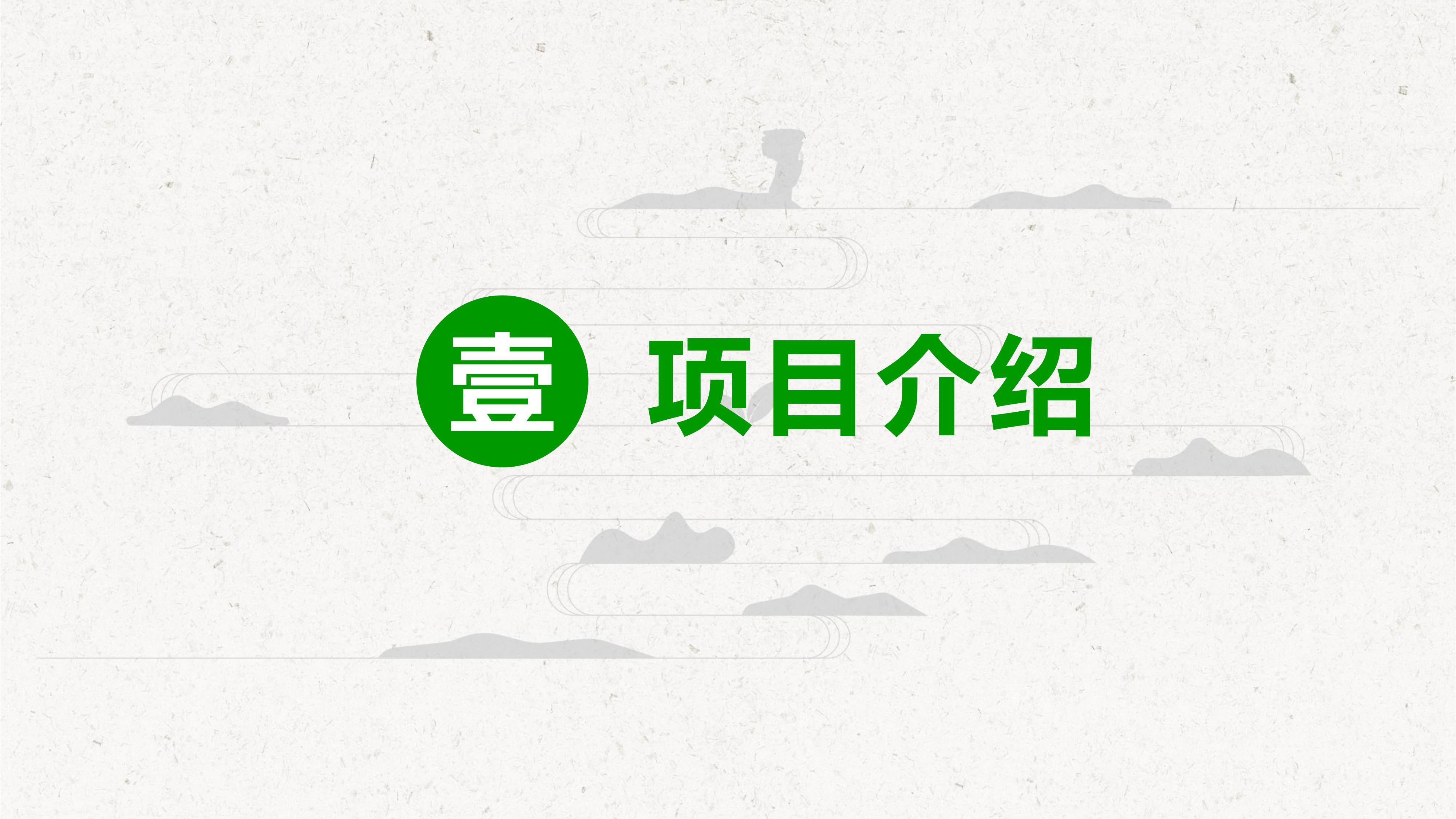 一平米希望(1210广协定稿)-6.jpg