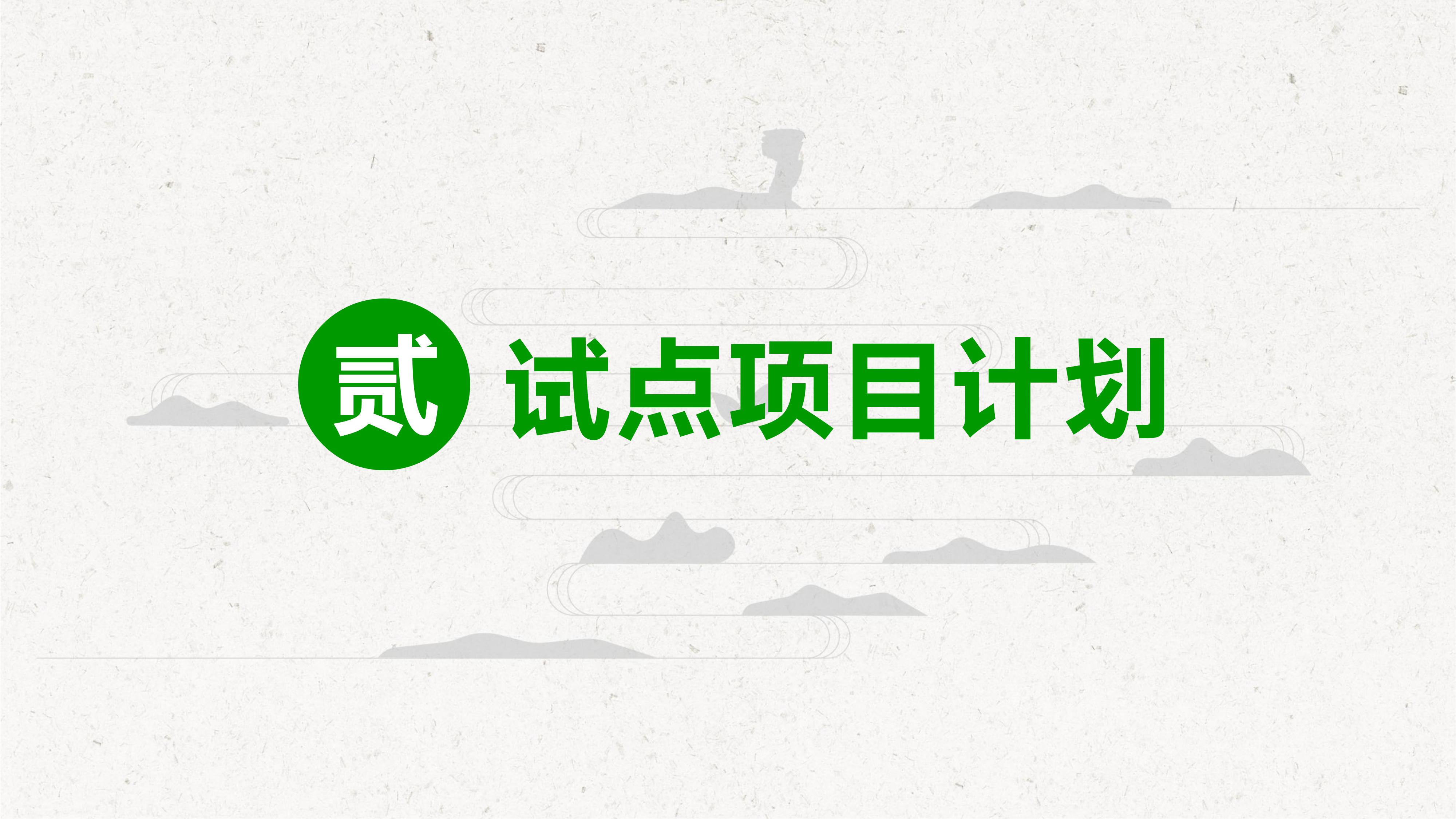 一平米希望(1210广协定稿)-15.jpg