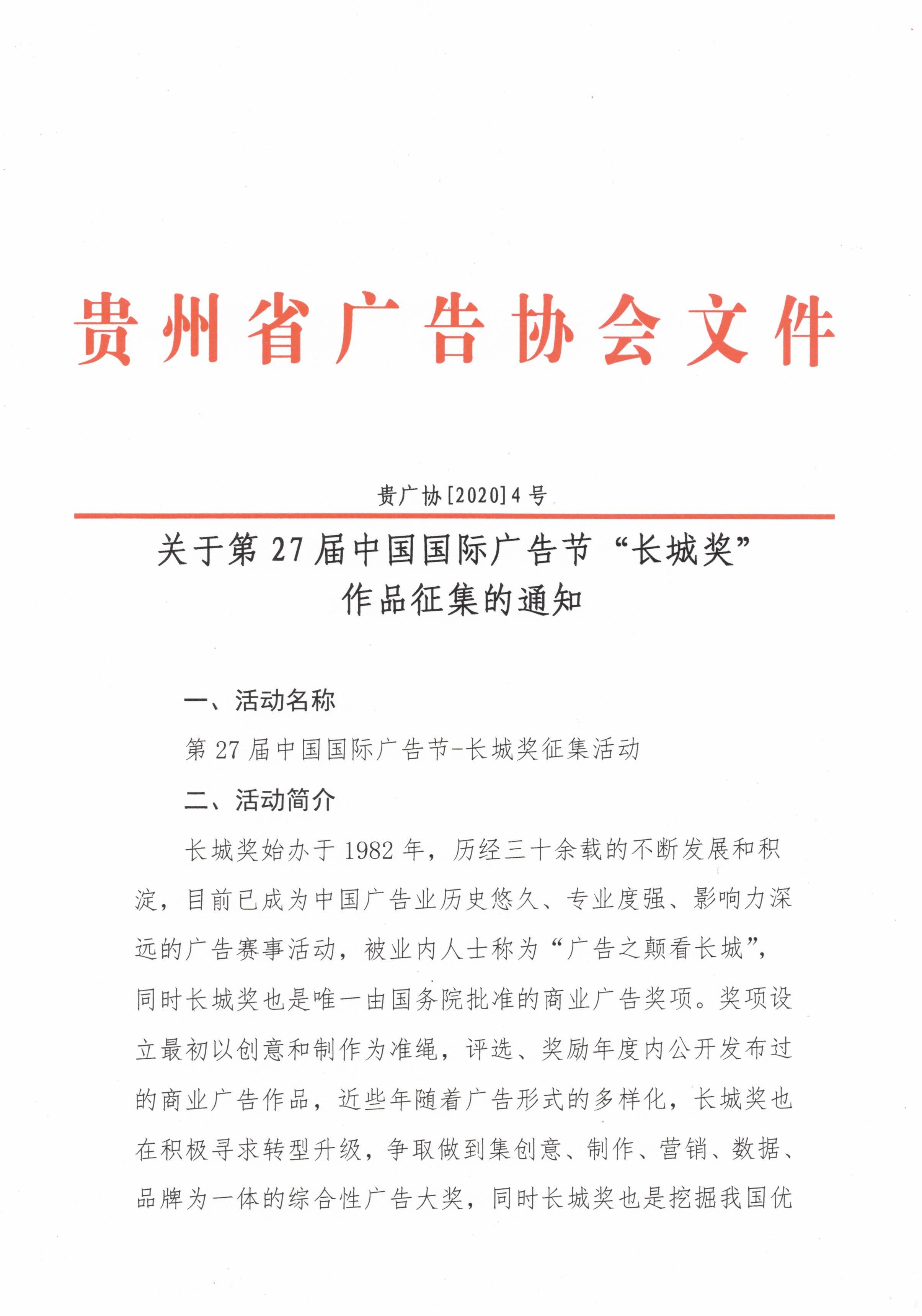 """关于第27届中国国际万博maxbet官网下载节""""长城奖""""作品征集的通知_000045.jpg"""