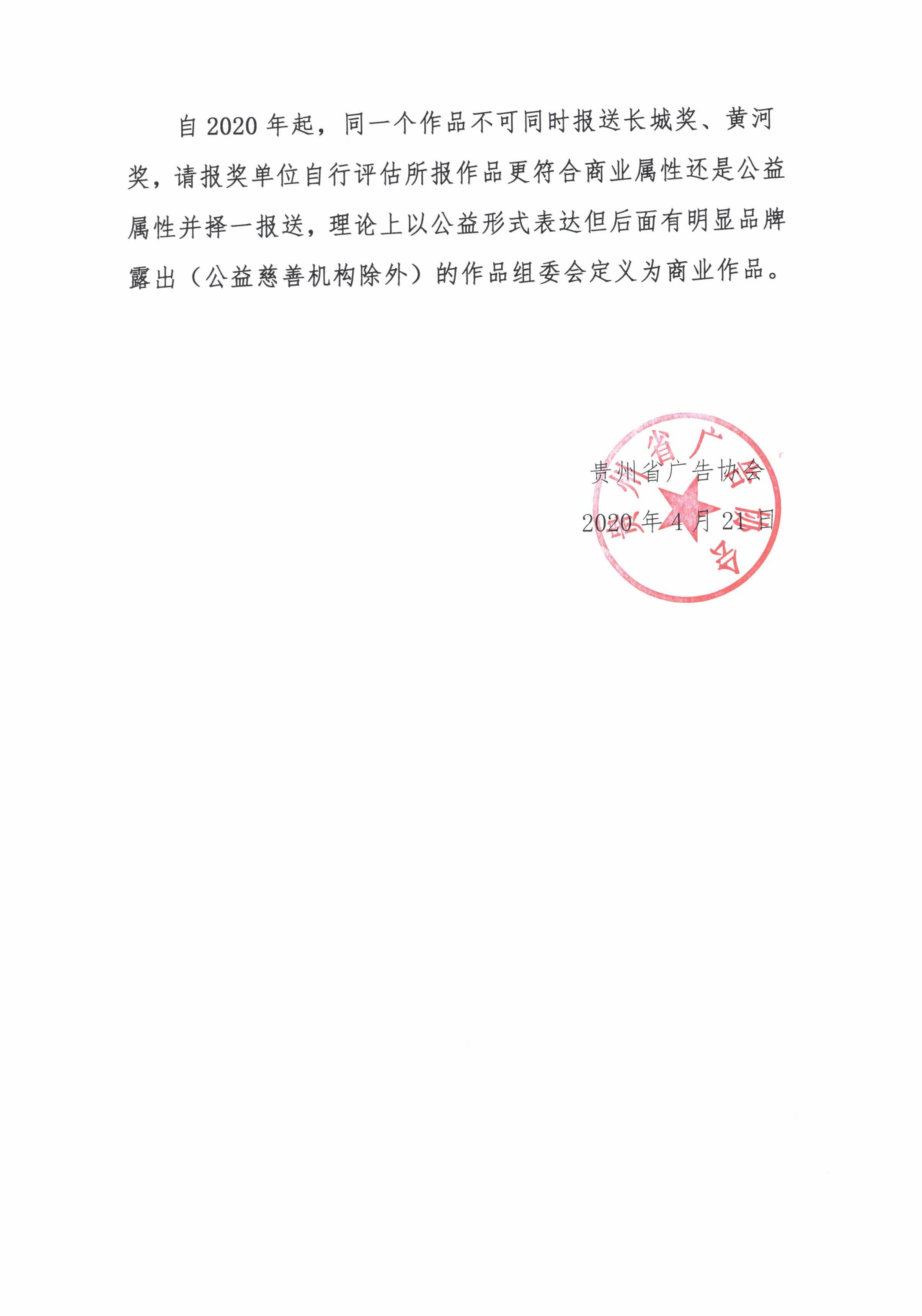 """关于第27届中国国际万博maxbet官网下载节""""长城奖""""作品征集的通知_000056.jpg"""