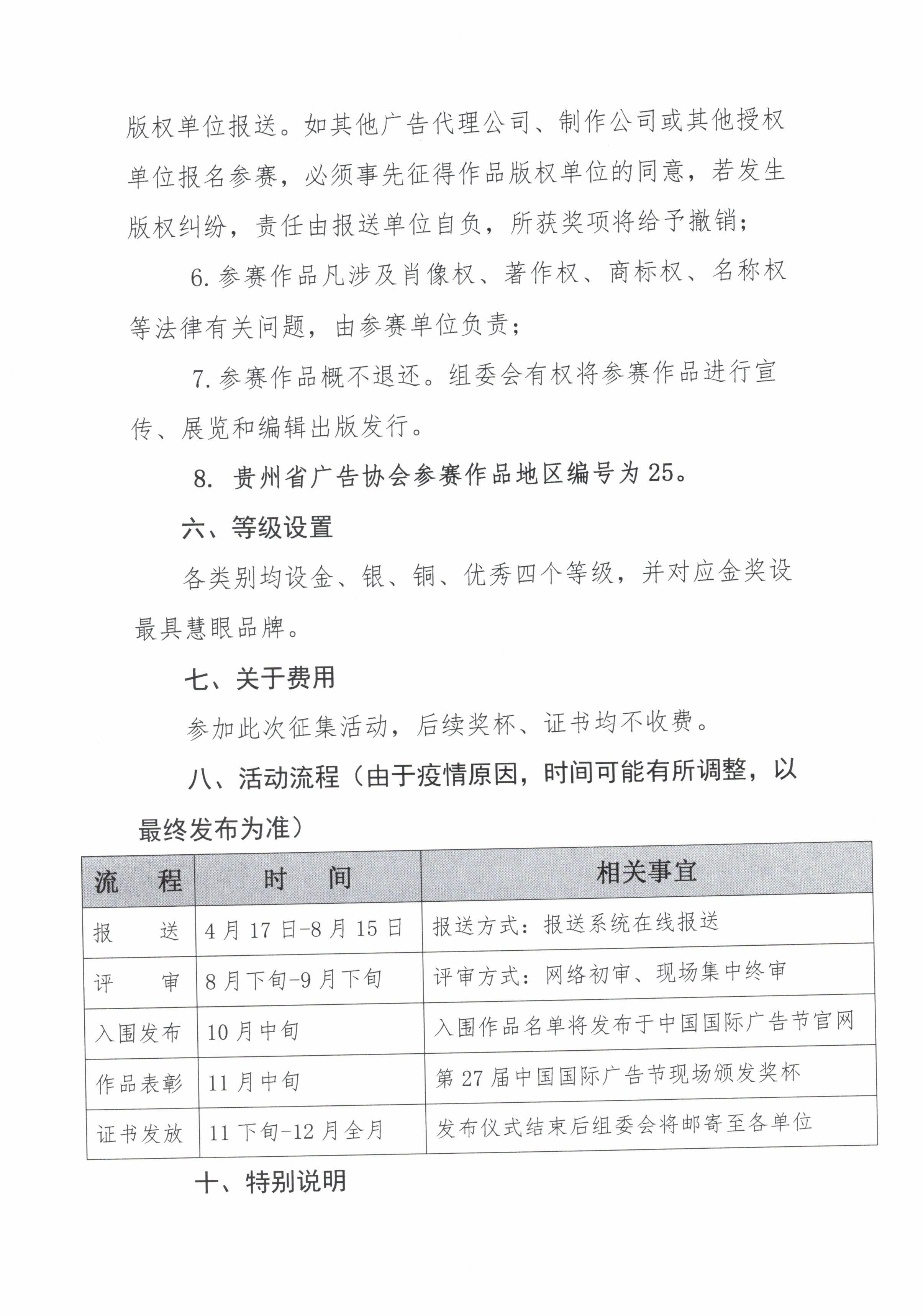 """关于第27届中国国际万博maxbet官网下载节""""长城奖""""作品征集的通知_000055.jpg"""