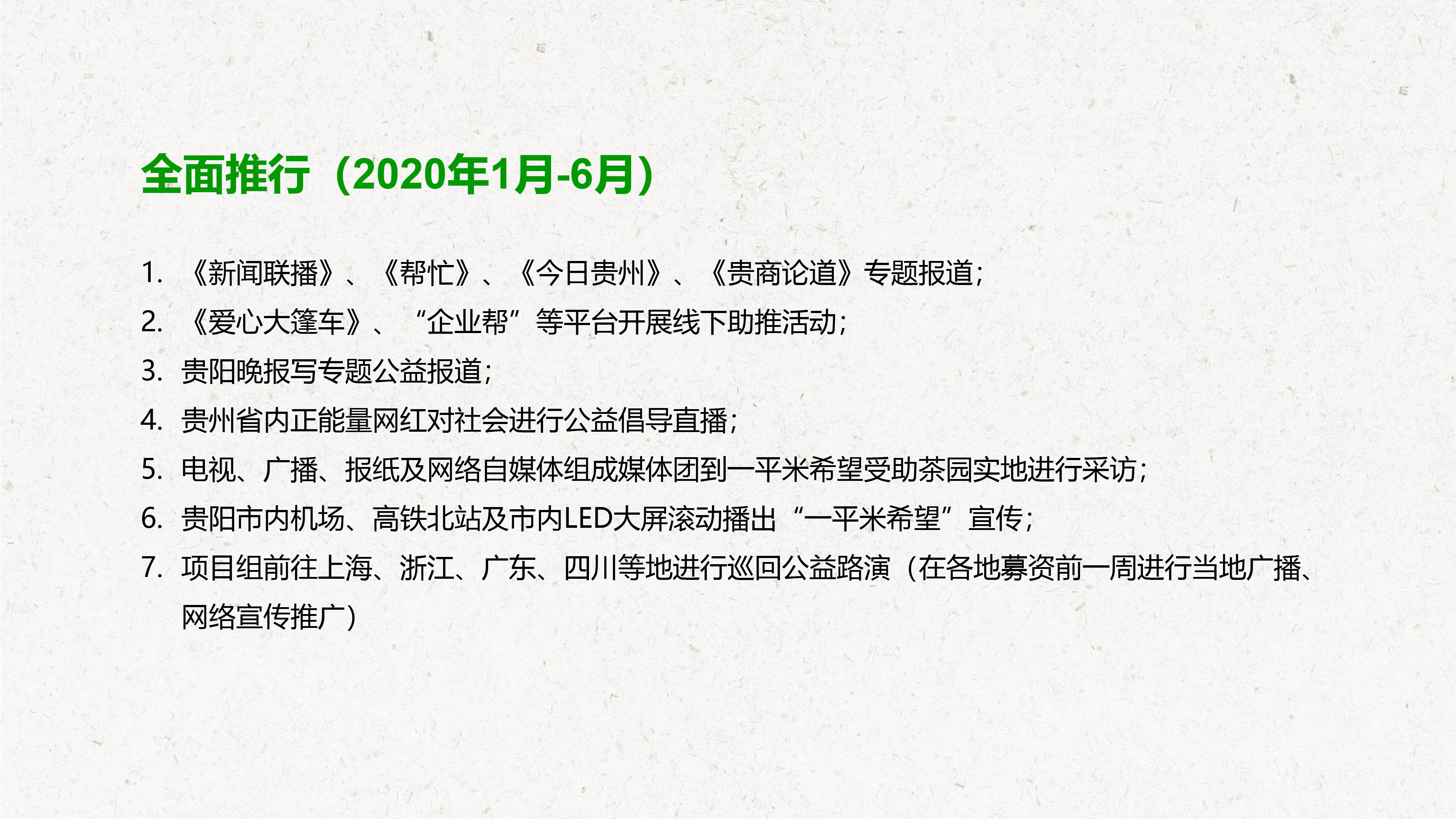 一平米希望(1210广协定稿)-20.jpg