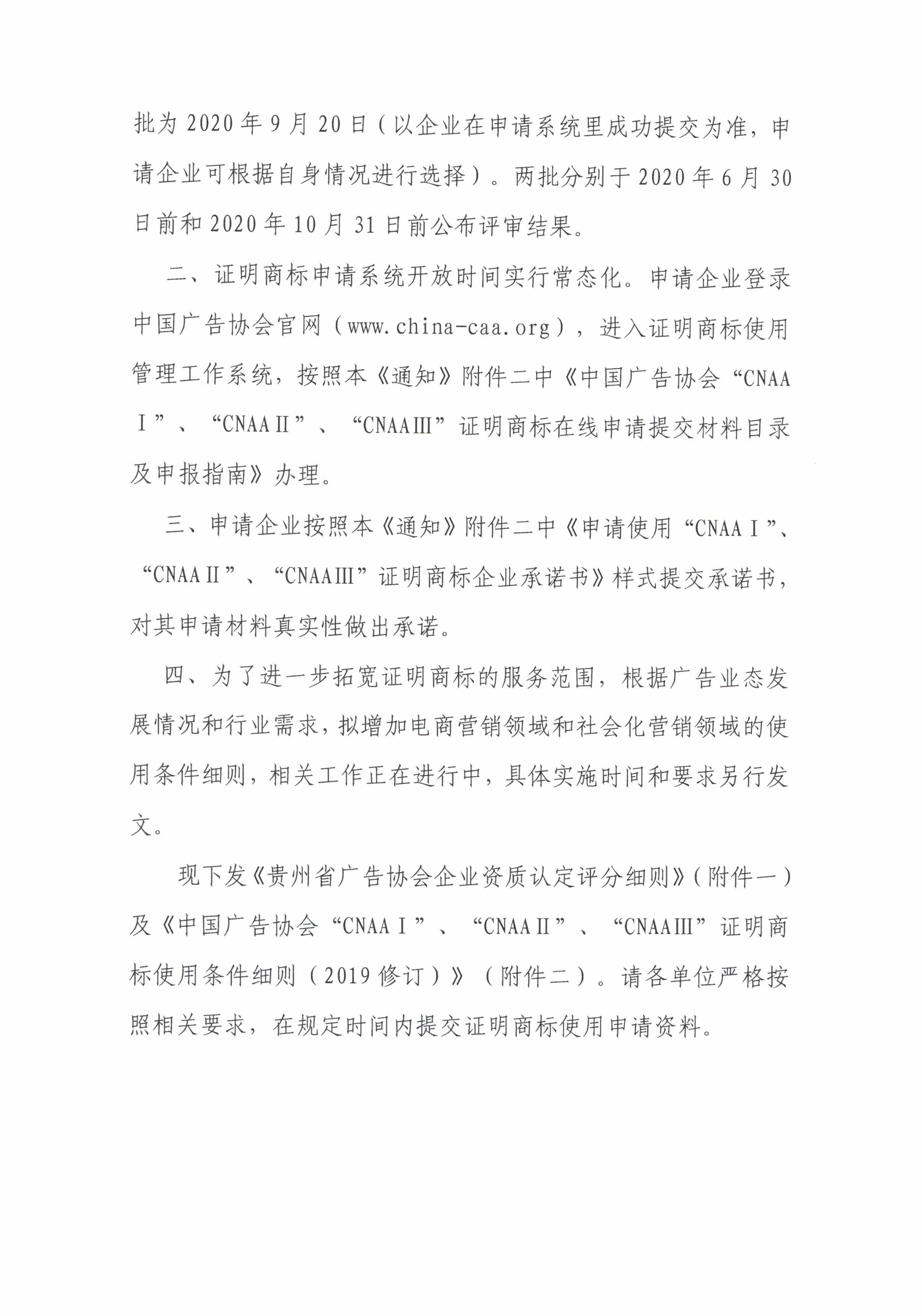 """贵州省万博maxbet官网下载协会关于开展2020年度中广协""""CNAAⅠ""""、""""CNAAⅡ""""、""""CNAAⅢ"""" 证明商标使用管理工作的通知_000043.jpg"""
