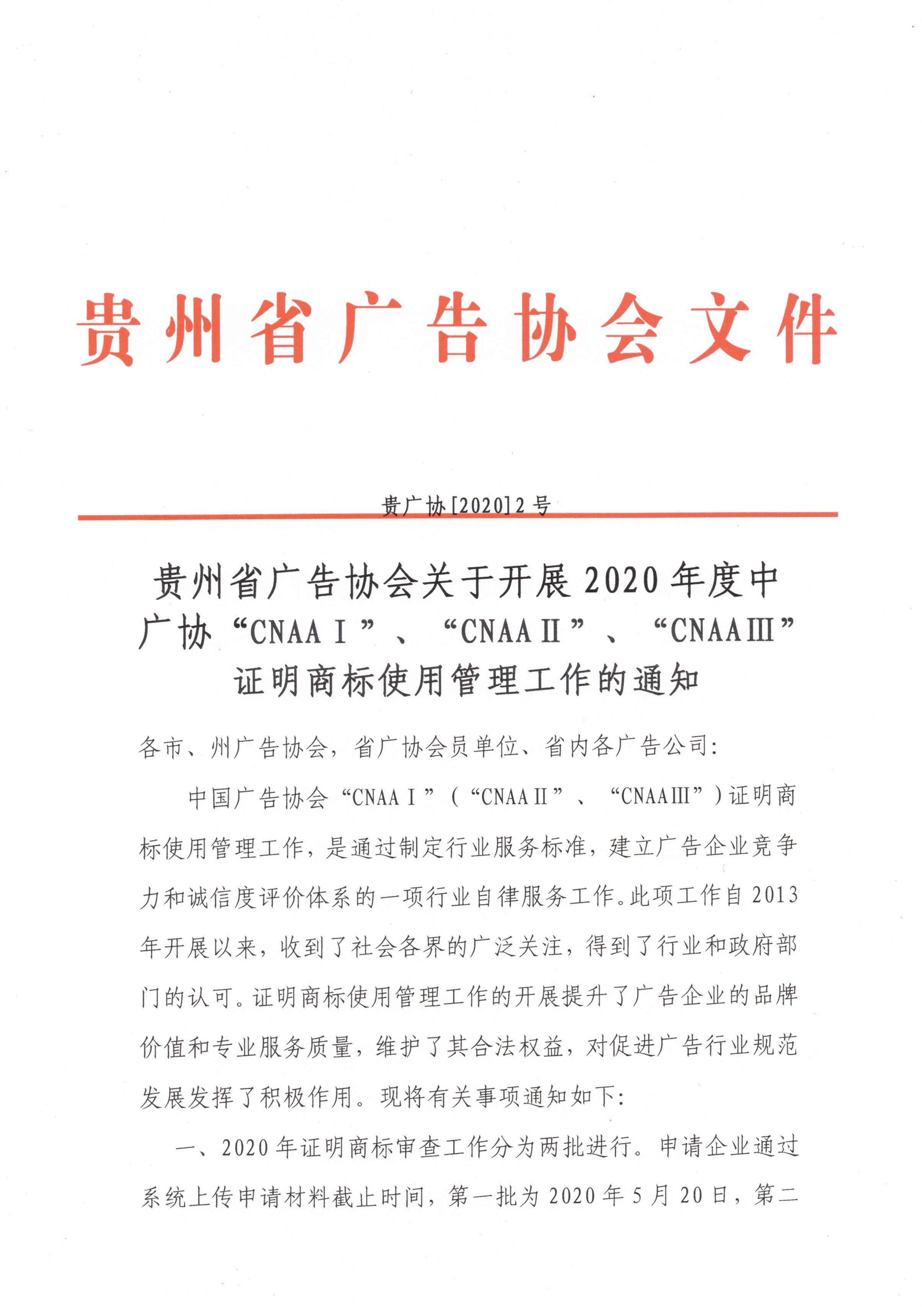 """贵州省万博maxbet官网下载协会关于开展2020年度中广协""""CNAAⅠ""""、""""CNAAⅡ""""、""""CNAAⅢ"""" 证明商标使用管理工作的通知_000042.jpg"""
